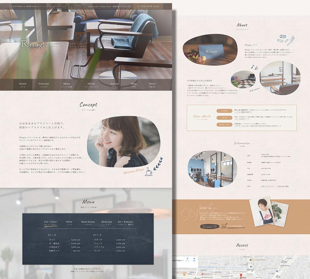 金沢市高尾台の美容室リフージョの新規ホームページ